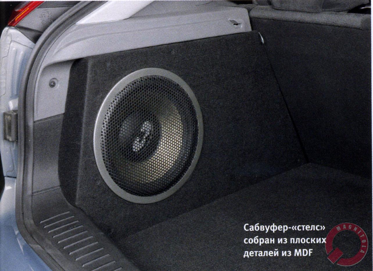Сабвуфер стелс в форд фокус 2