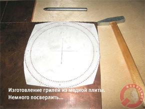 Изготовление грилей