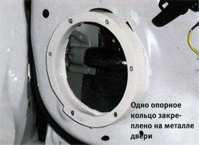 Одно опорное кольцо закреплено на металле двери