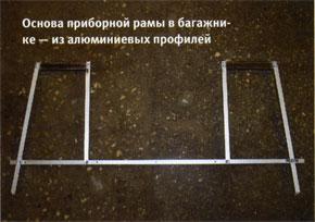 Основа приборной рамы в багажнике - из алюминиевых профилей