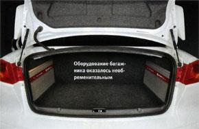 Оборудование багажника оказалось необременительным