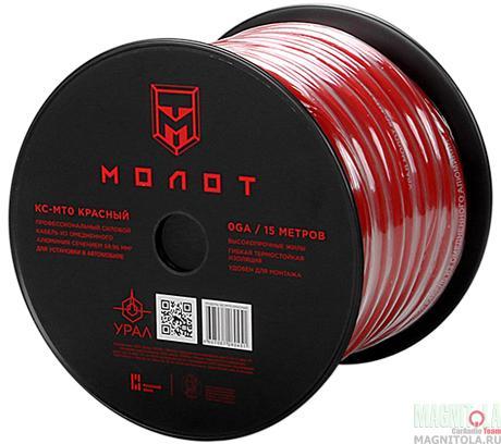 Силовой кабель URAL MT0 красный