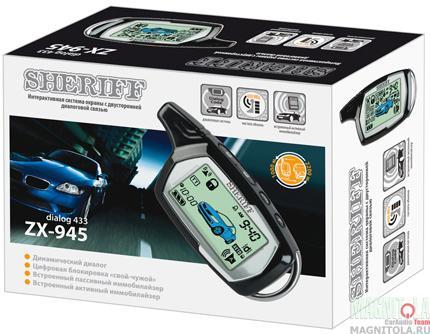Автомобильная сигнализация SHERIFF ZX-945