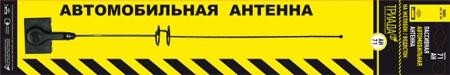 Антенна Триада AH 70-02