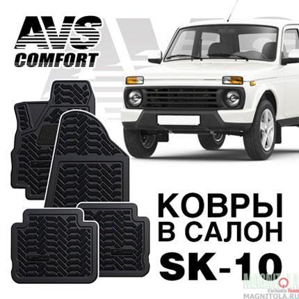 Ковры в салон для Lada Нива 3дв. (Lada 4x4) AVS SK-10