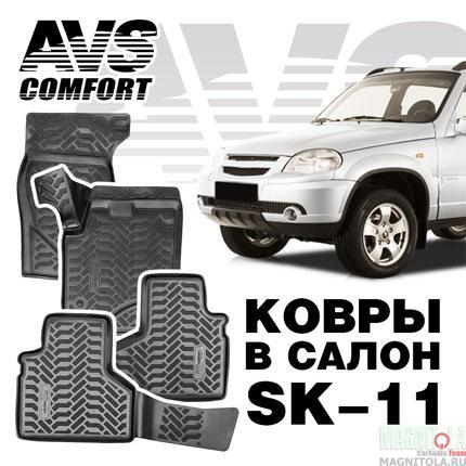Ковры в салон для Chevrolet Niva (2002- ) AVS SK-11