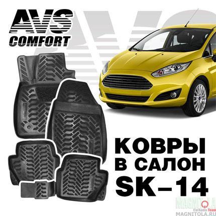 Ковры в салон для Ford Fiesta (2014-) AVS SK-14