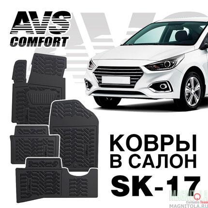 Ковры в салон для Hyundai Solaris I (2010-) AVS SK-17