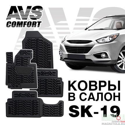 Ковры в салон для Hyundai ix35 (2010-) AVS SK-19