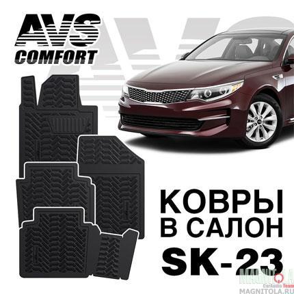 Ковры в салон для Kia Optima (2016-) AVS SK-23