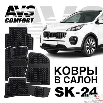 Ковры в салон для Kia Sportage IV (2016-) AVS SK-24