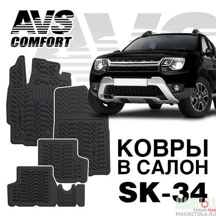 Ковры в салон для Renault Duster 4WD (2011-15) AVS SK-33