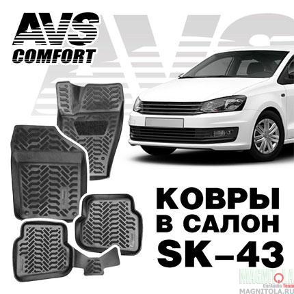 Ковры в салон для VW Polo SD (2010-) AVS SK-43