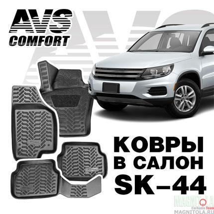 Ковры в салон для VW Tiguan (2007-) AVS SK-44