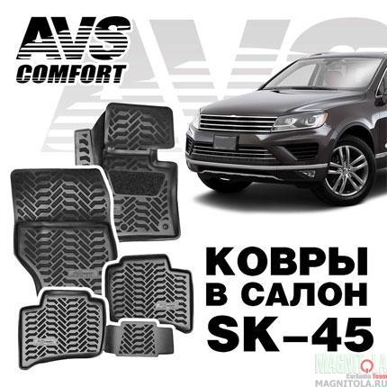 Ковры в салон для VW Touareg II (2015-) AVS SK-45
