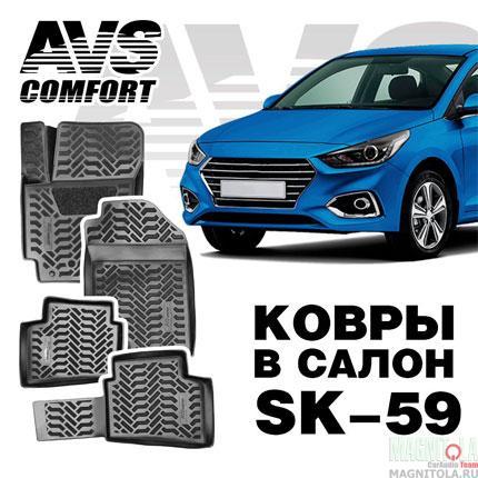 Ковры в салон для Hyundai Solaris II (2017-) AVS SK-59