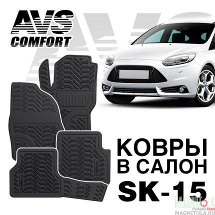 Ковры в салон для Ford Focus III (2011-) AVS SK-15