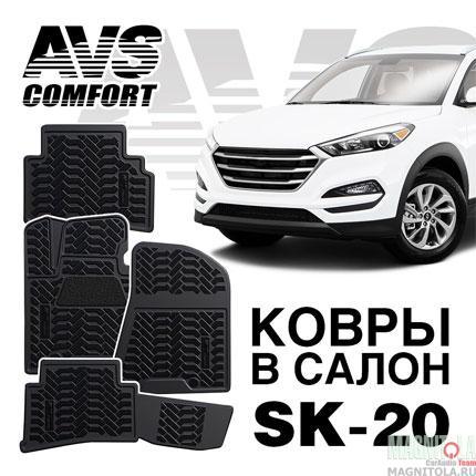 Ковры в салон для Hyundai Tucson (2015-) AVS SK-20