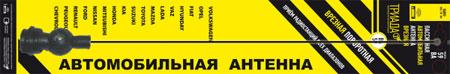 Антенна Триада BA 59-01