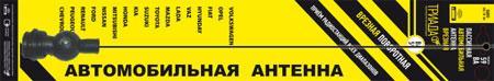 Антенна Триада BA 59-02