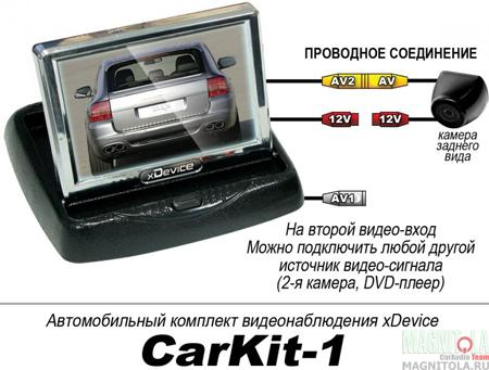 ������������ xDevice CarKit-1