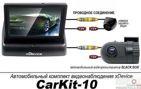 Автокомплект xDevice CarKit-10
