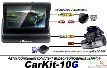 Автокомплект xDevice CarKit-10G