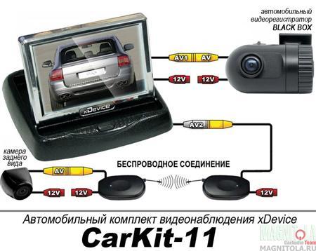 Автокомплект xDevice CarKit-11