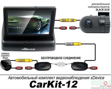 Автокомплект xDevice CarKit-12