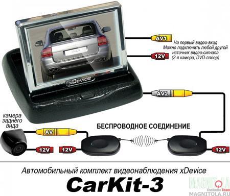 Автокомплект xDevice CarKit-3