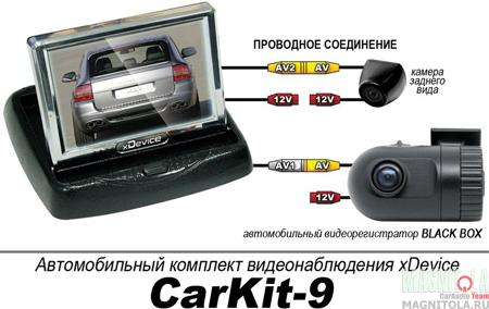 ������������ xDevice CarKit-9