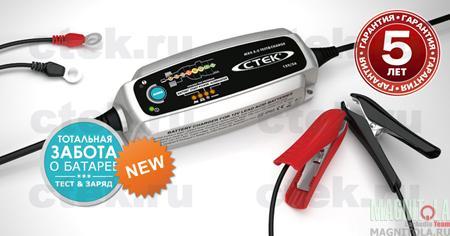 Зарядное устройство CTEK MXS 5.0 TEST AND CHARGE