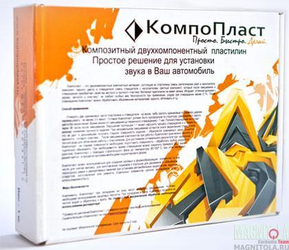 Пластилин композитный Компопласт